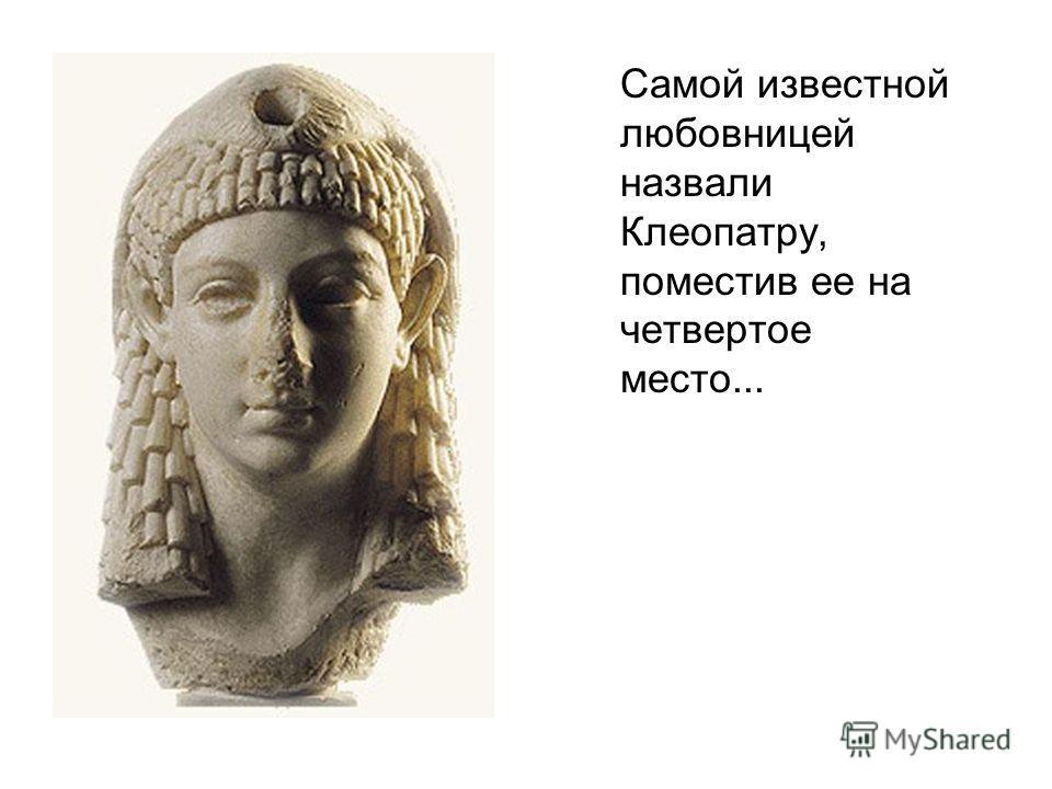Самой известной любовницей назвали Клеопатру, поместив ее на четвертое место...