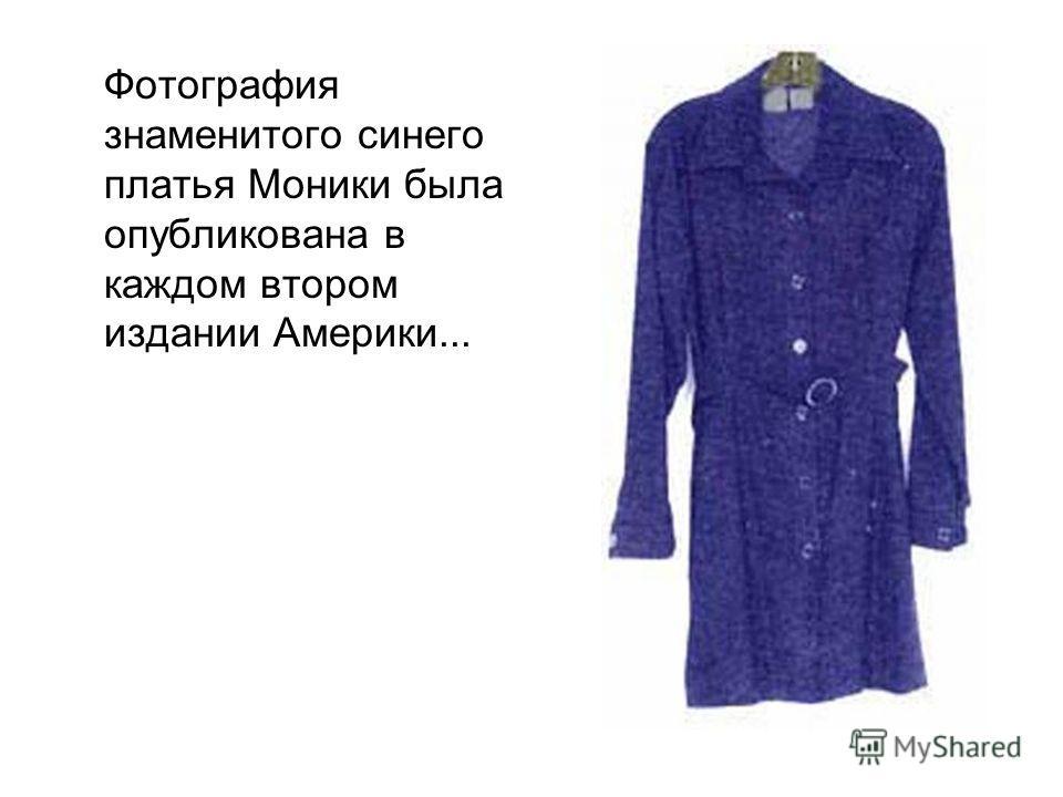 Фотография знаменитого синего платья Моники была опубликована в каждом втором издании Америки...