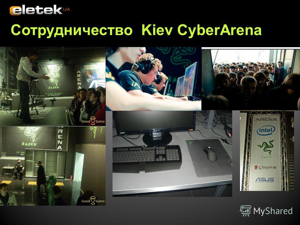 Сотрудничество Kiev CyberArena