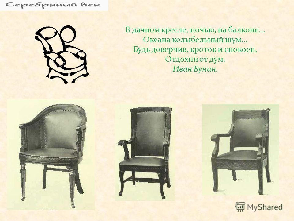 В дачном кресле, ночью, на балконе... Океана колыбельный шум... Будь доверчив, кроток и спокоен, Отдохни от дум. Иван Бунин.