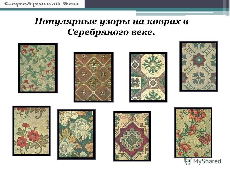 Популярные узоры на коврах в Серебряного веке.