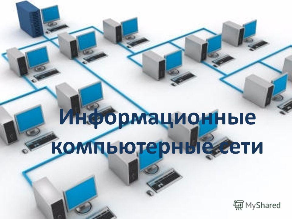 Информационные компьютерные сети