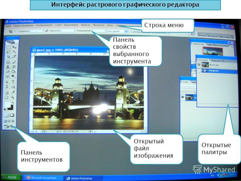 Интерфейс растрового графического редактора Панель свойств выбранного инструмента Открытый файл изображения Открытые палитры Строка меню Панель инструментов