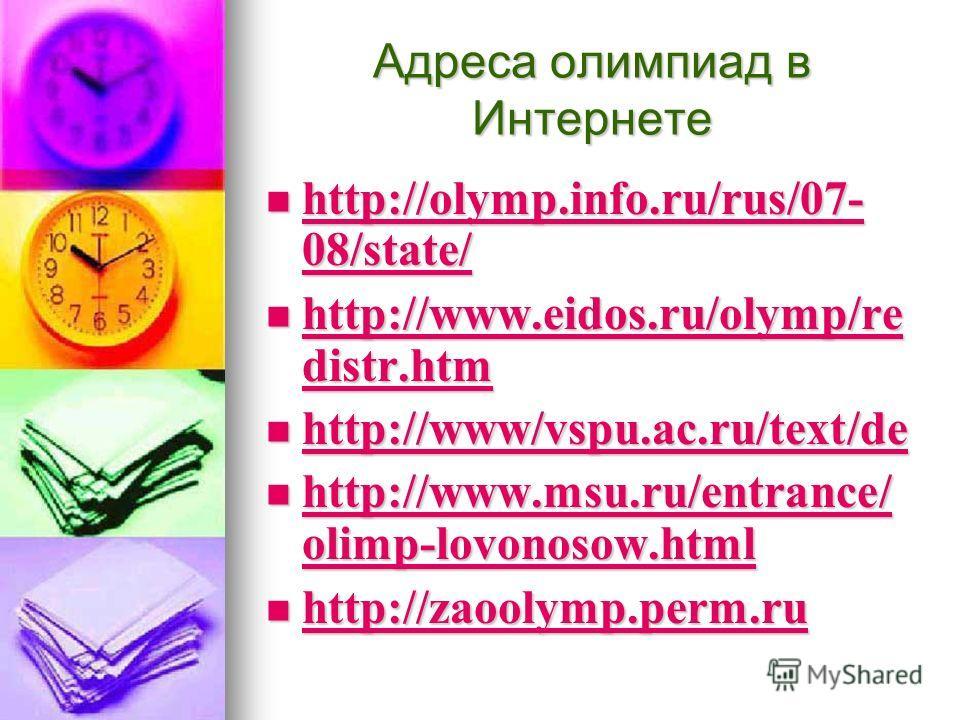 Адреса олимпиад в Интернете http://olymp.info.ru/rus/07- 08/state/ http://olymp.info.ru/rus/07- 08/state/ http://olymp.info.ru/rus/07- 08/state/ http://olymp.info.ru/rus/07- 08/state/ http://www.eidos.ru/olymp/re distr.htm http://www.eidos.ru/olymp/r
