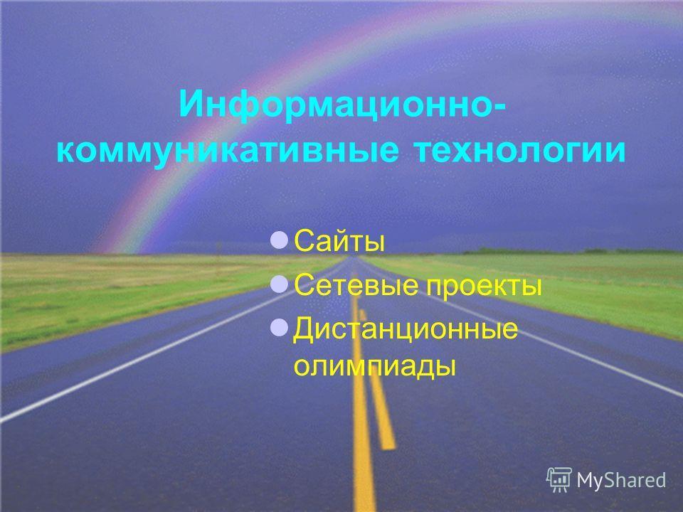 Информационно- коммуникативные технологии Сайты Сетевые проекты Дистанционные олимпиады