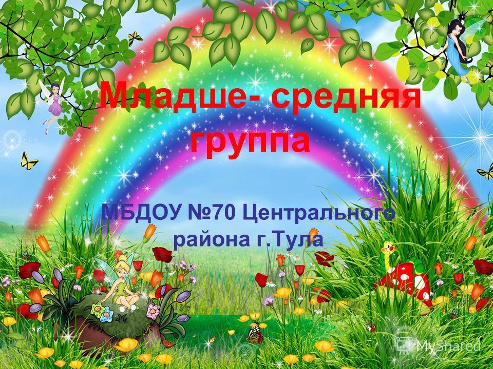 Младше- средняя группа МБДОУ 70 Центрального района г.Тула