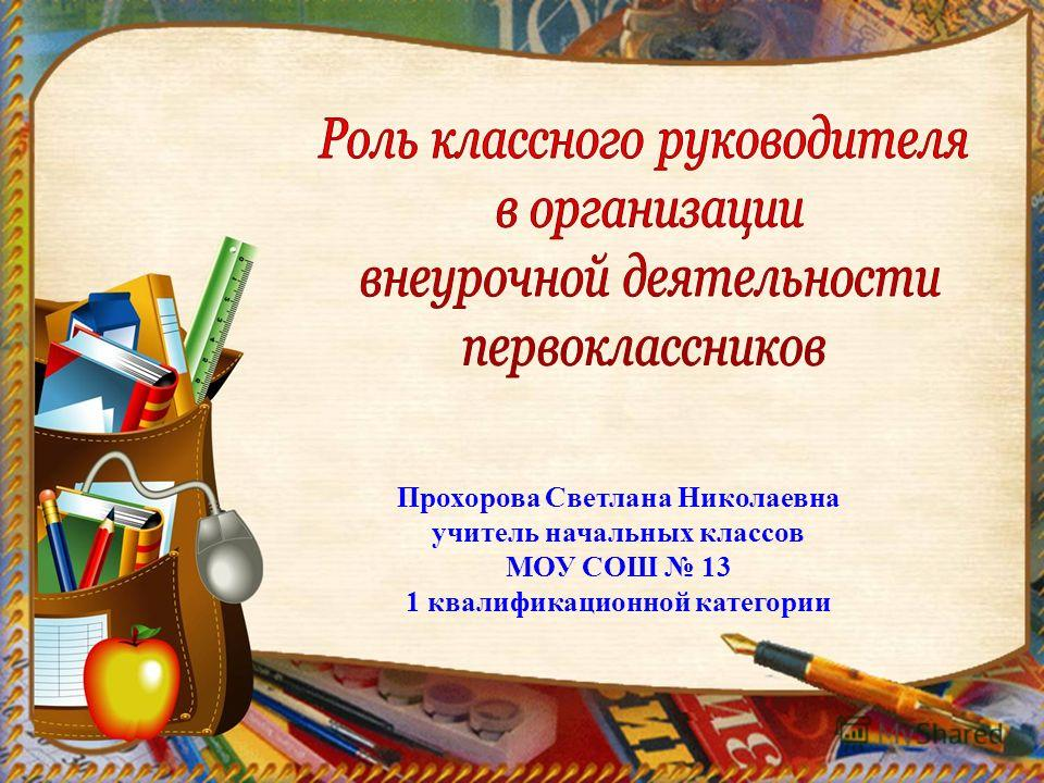Прохорова Светлана Николаевна учитель начальных классов МОУ СОШ 13 1 квалификационной категории