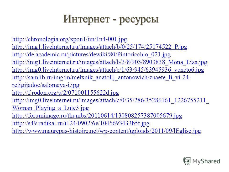 Интернет - ресурсы http://chronologia.org/xpon1/im/1n4-001.jpg http://img1.liveinternet.ru/images/attach/b/0/25/174/25174522_P.jpg http://de.academic.ru/pictures/dewiki/80/Pintoricchio_021.jpg http://img1.liveinternet.ru/images/attach/b/3/8/903/89038