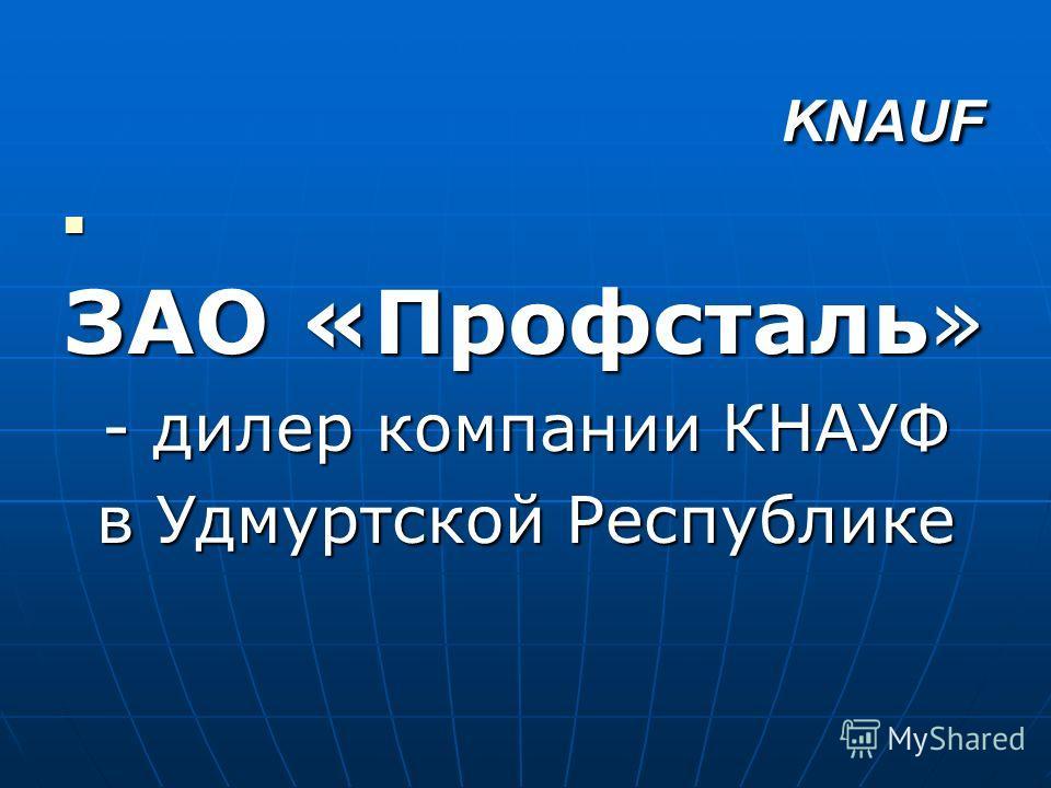 KNAUF KNAUF ЗАО «Профсталь» - дилер компании КНАУФ в Удмуртской Республике