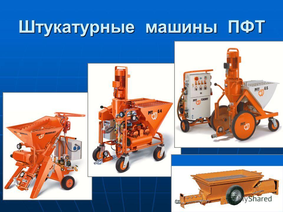 Штукатурные машины ПФТ PFT MONOJET