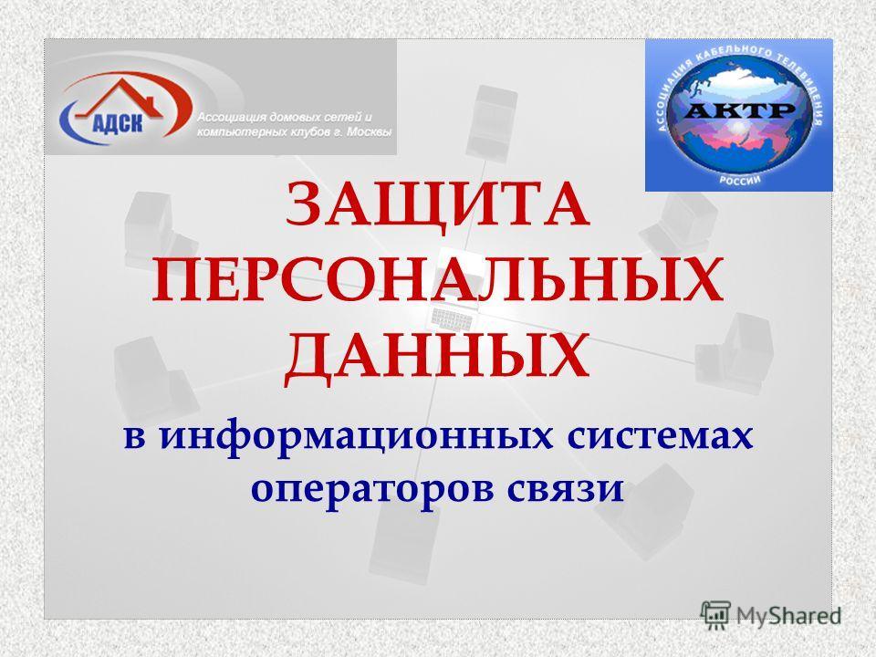 ЗАЩИТА ПЕРСОНАЛЬНЫХ ДАННЫХ в информационных системах операторов связи