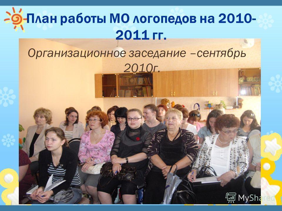 План работы МО логопедов на 2010- 2011 гг. Организационное заседание –сентябрь 2010г.