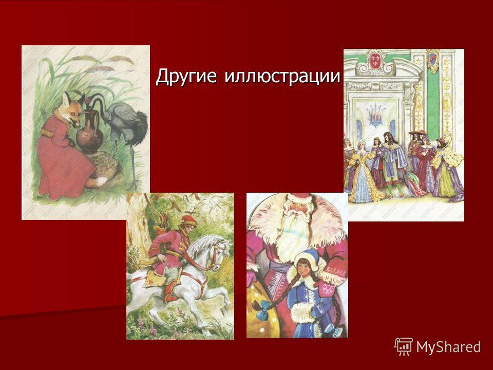 Другие иллюстрации