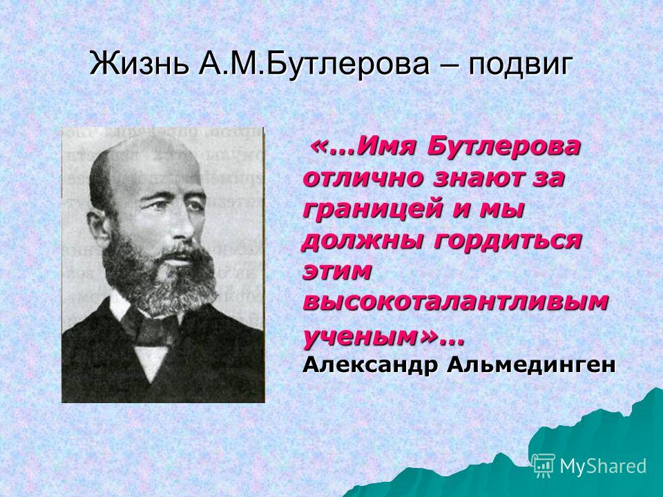 Часовня на могиле известного ученого-химика А.М.Бутлерова..