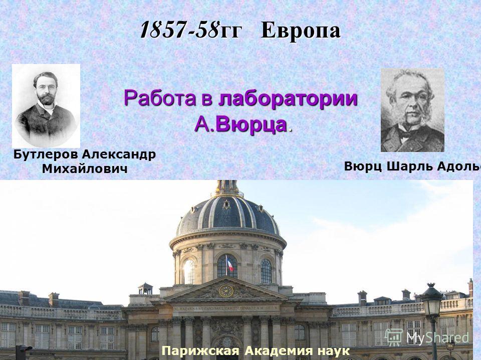 1857 гОрдинарный профессор химии Казанского университета.