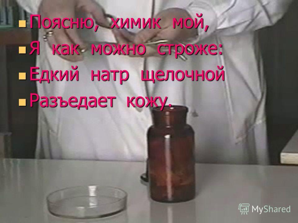 Станешь натрий изучать – Станешь натрий изучать – Мягкий он как глина, Мягкий он как глина, Но опасно пальцем мять, Но опасно пальцем мять, Знаешь, в чём причина? Знаешь, в чём причина?