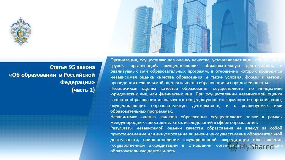 ОСНОВНАЯ ЧАСТЬ ЗАГОЛОВКА НАЗВАНИЯ ПРЕЗЕНТАЦИИ второстепенная часть заголовка Статья 95 закона «Об образовании в Российской Федерации» (часть 1) Независимая оценка качества образования осуществляется в отношении организаций, осуществляющих образовател