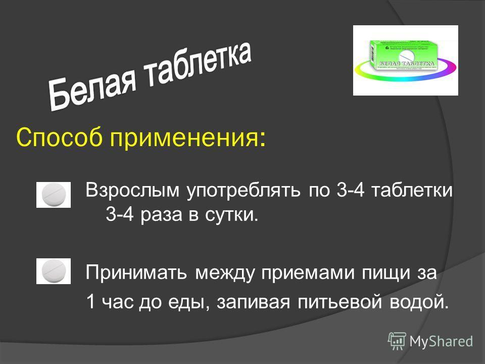 Способ применения: Взрослым употреблять по 3-4 таблетки 3-4 раза в сутки. Принимать между приемами пищи за 1 час до еды, запивая питьевой водой.