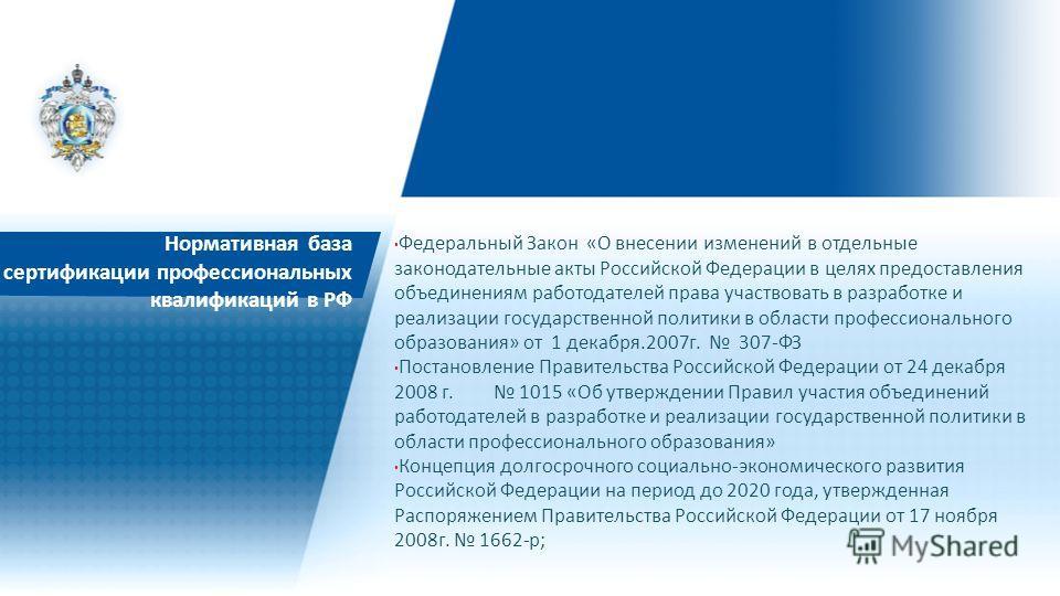 ОСНОВНАЯ ЧАСТЬ ЗАГОЛОВКА НАЗВАНИЯ ПРЕЗЕНТАЦИИ второстепенная часть заголовка Главной целью создания федеральных университетов, согласно концепции Министерства образования и науки Российской Федерации, является развитие системы высшего профессионально