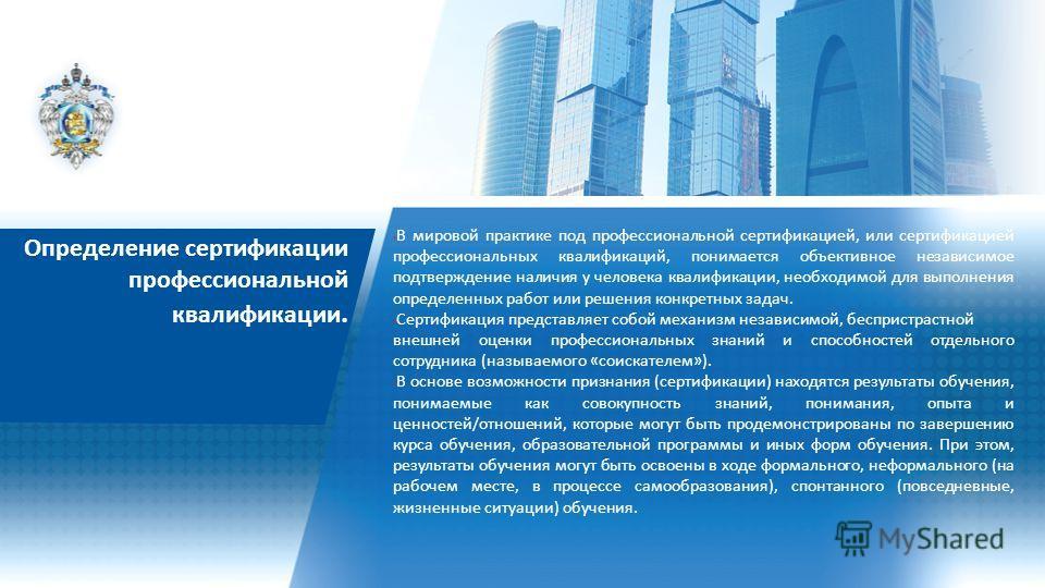 ОСНОВНАЯ ЧАСТЬ ЗАГОЛОВКА НАЗВАНИЯ ПРЕЗЕНТАЦИИ второстепенная часть заголовка Развитие программ сертификации профессиональных квалификаций в различных странах является ответом на динамично развивающийся и меняющийся рынок труда. Россия не является иск