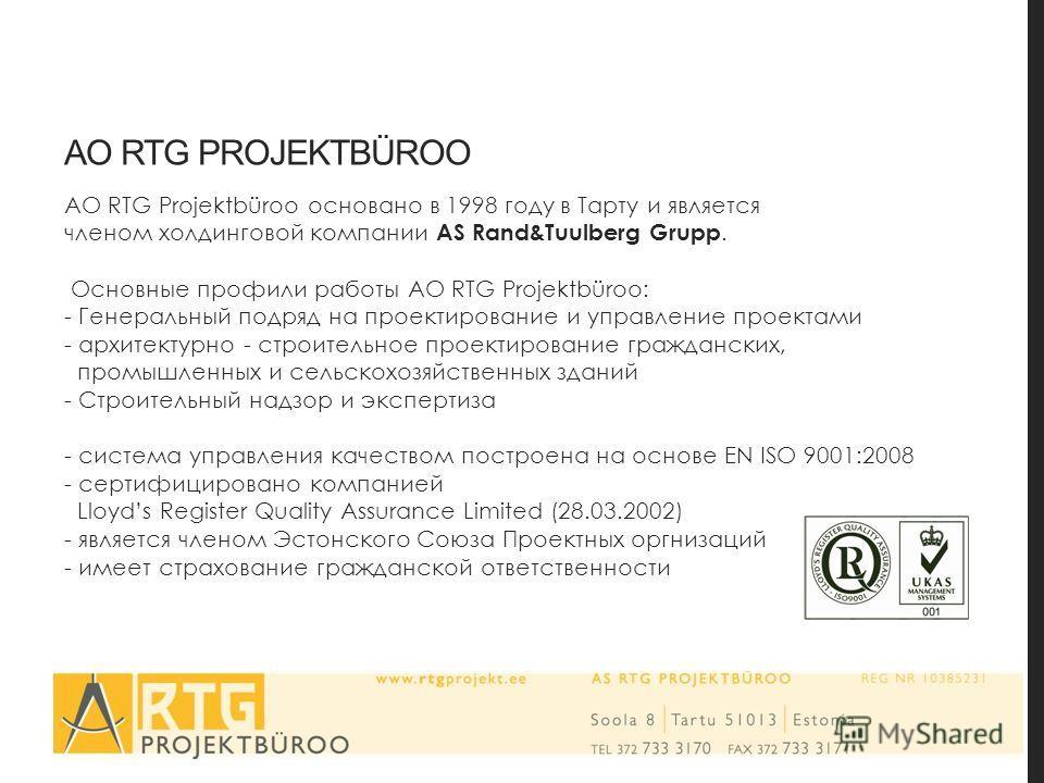 AO RTG PROJEKTBÜROO АO RTG Projektbüroo oсновано в 1998 году в Тарту и является членом холдинговой компании AS Rand&Tuulberg Grupp. Основные профили работы АO RTG Projektbüroo: - Генеральный подряд на проектирование и управление проектами - архитекту