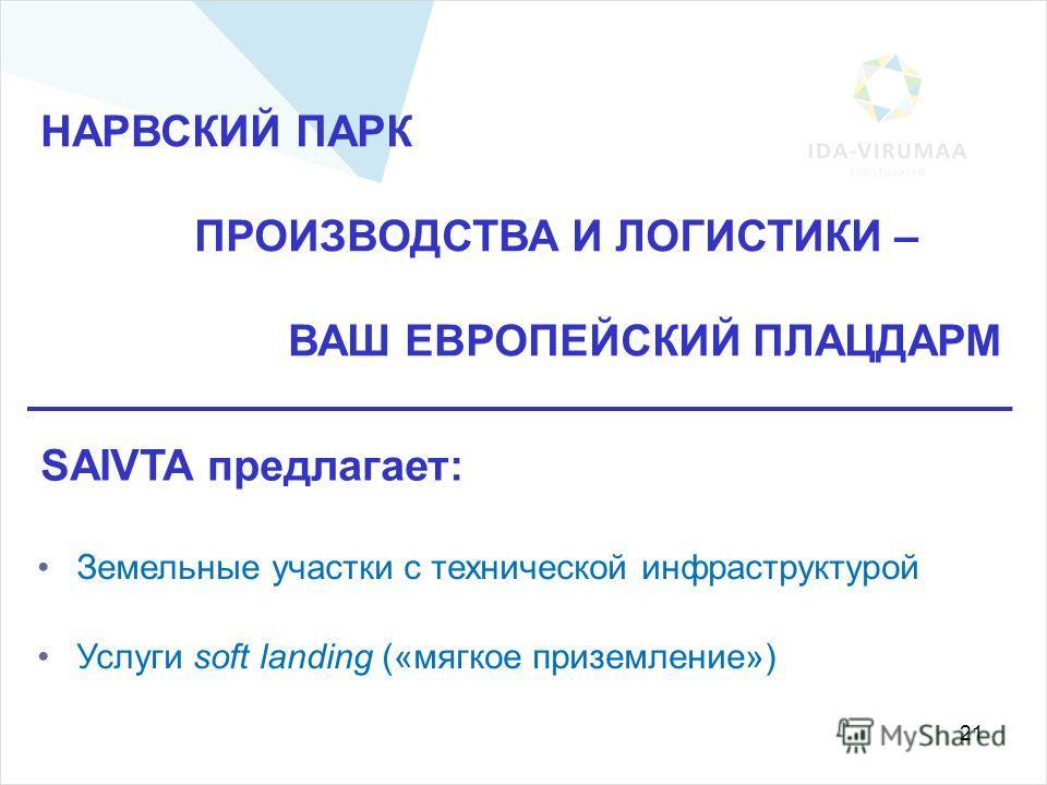 21 SAIVTA предлагает: Земельные участки с технической инфраструктурой Услуги soft landing («мягкое приземление») НАРВСКИЙ ПАРК ПРОИЗВОДСТВА И ЛОГИСТИКИ – ВАШ ЕВРОПЕЙСКИЙ ПЛАЦДАРМ
