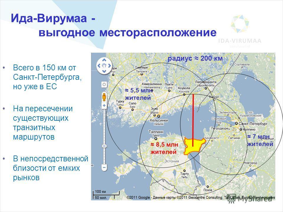 7 Ида-Вирумаа - выгодное месторасположение Всего в 150 км от Санкт-Петербурга, но уже в ЕС На пересечении существующих транзитных маршрутов В непосредственной близости от емких рынков 5,5 млн жителей 7 млн жителей 8,5 млн жителей радиус 200 км