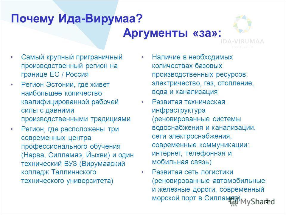 8 Почему Ида-Вирумаа? Аргументы «за»: Самый крупный приграничный производственный регион на границе ЕС / Россия Регион Эстонии, где живет наибольшее количество квалифицированной рабочей силы с давними производственными традициями Регион, где располож