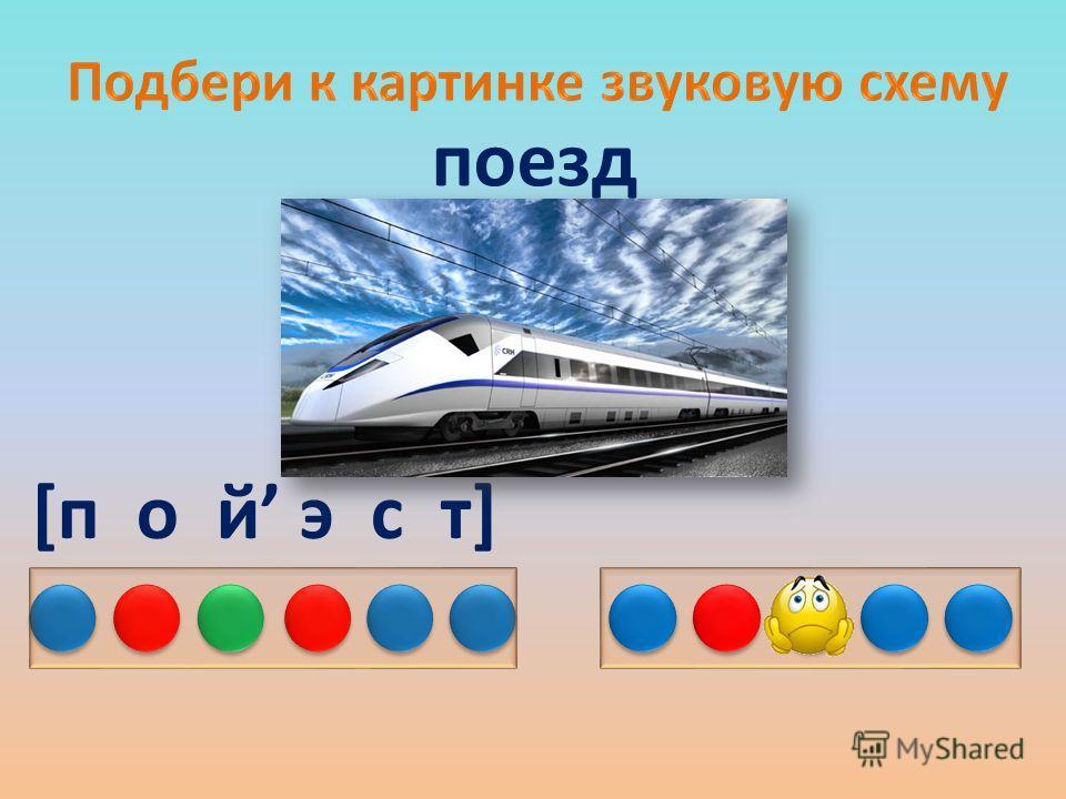 [п о й э с т] поезд