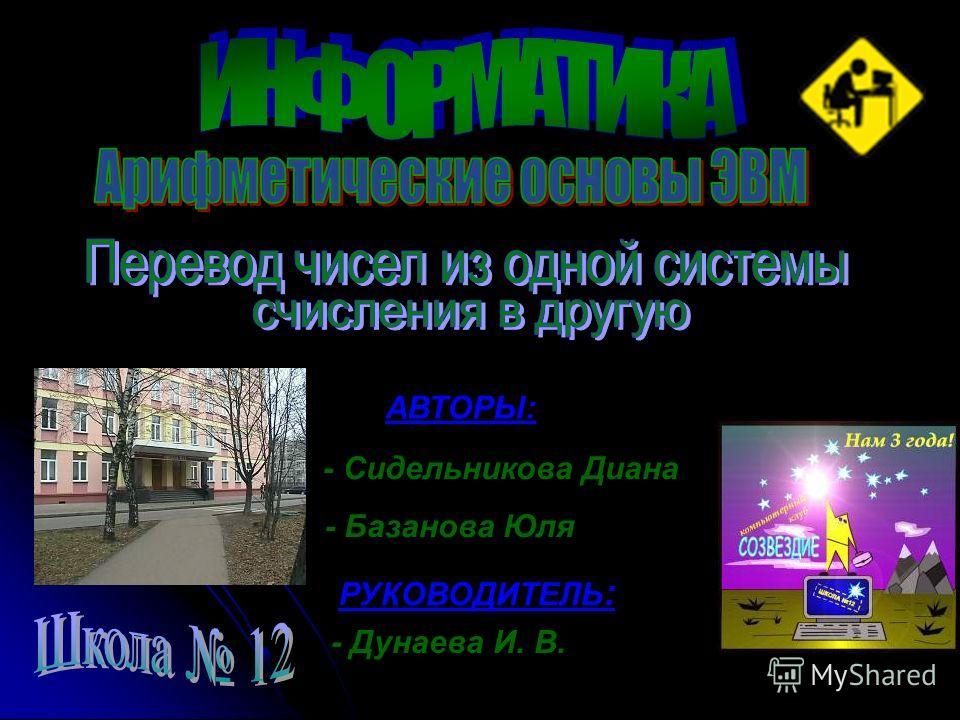 АВТОРЫ: - Сидельникова Диана - Базанова Юля РУКОВОДИТЕЛЬ : - Дунаева И. В.