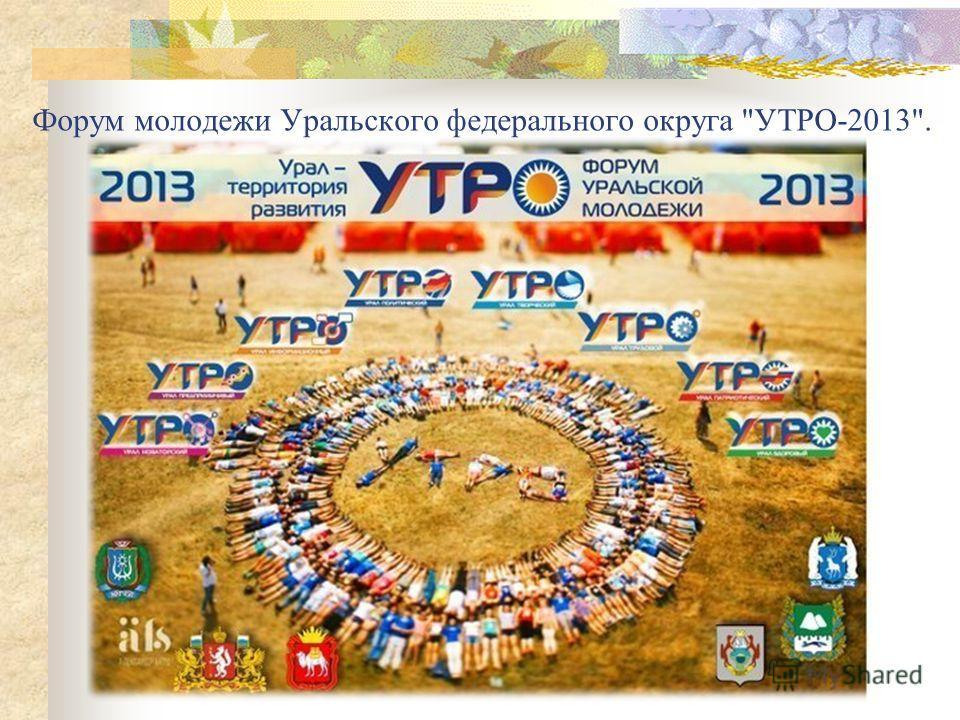Форум молодежи Уральского федерального округа УТРО-2013.