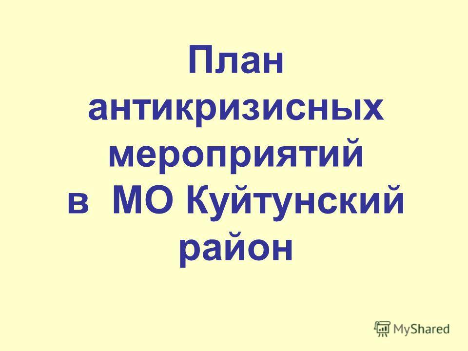 План антикризисных мероприятий в МО Куйтунский район