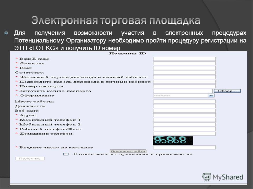Для получения возможности участия в электронных процедурах Потенциальному Организатору необходимо пройти процедуру регистрации на ЭТП «LOT.KG» и получить ID номер.