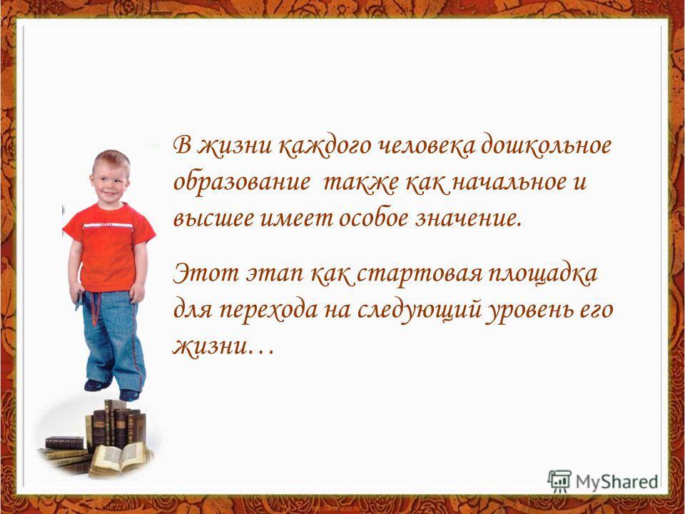 В жизни каждого человека дошкольное образование также как начальное и высшее имеет особое значение. Этот этап как стартовая площадка для перехода на следующий уровень его жизни…