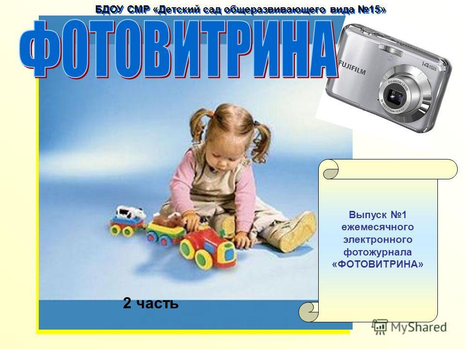 Выпуск 1 ежемесячного электронного фотожурнала «ФОТОВИТРИНА» БДОУ СМР «Детский сад общеразвивающего вида 15» 2 часть