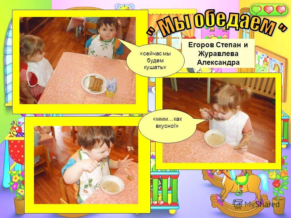 Егоров Степан и Журавлева Александра «сейчас мы будем кушать» «ммм…как вкусно!»