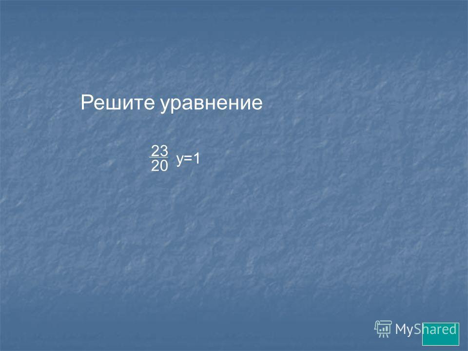 Решите уравнение 23 20 у=1