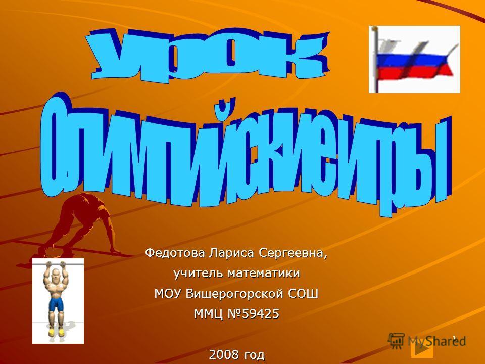 1 Федотова Лариса Сергеевна, учитель математики МОУ Вишерогорской СОШ ММЦ 59425 2008 год
