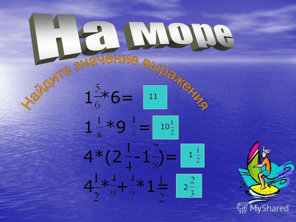 Реши уравнение у*21=1 15-14у=1 14у=14 У=1