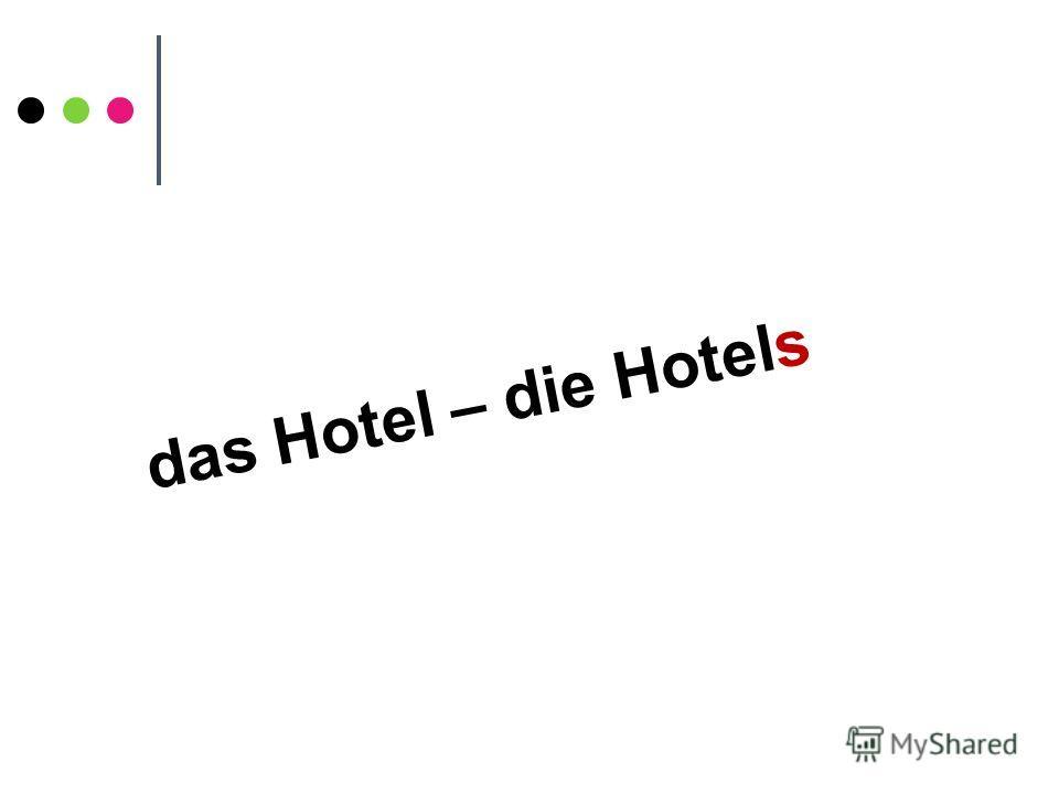 das Hotel – die Hotels