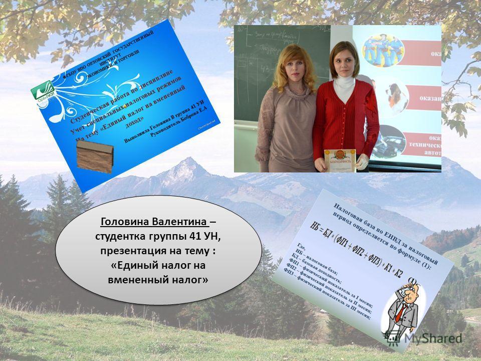 Головина Валентина – студентка группы 41 УН, презентация на тему : «Единый налог на вмененный налог»
