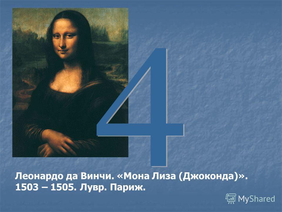 Леонардо да Винчи. «Мона Лиза (Джоконда)». 1503 – 1505. Лувр. Париж.