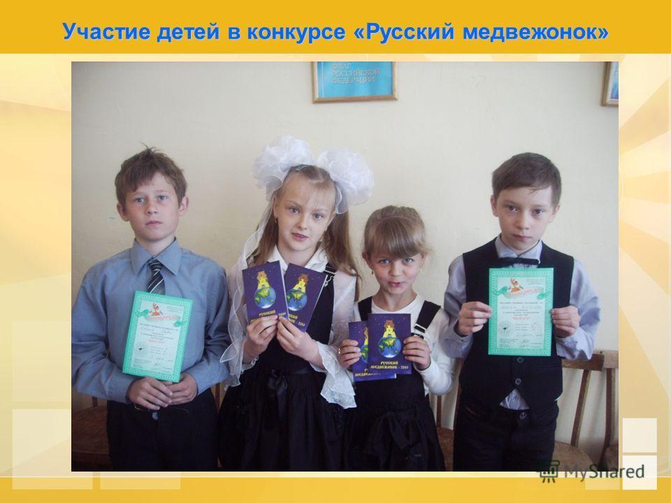 Участие детей в конкурсе «Русский медвежонок»