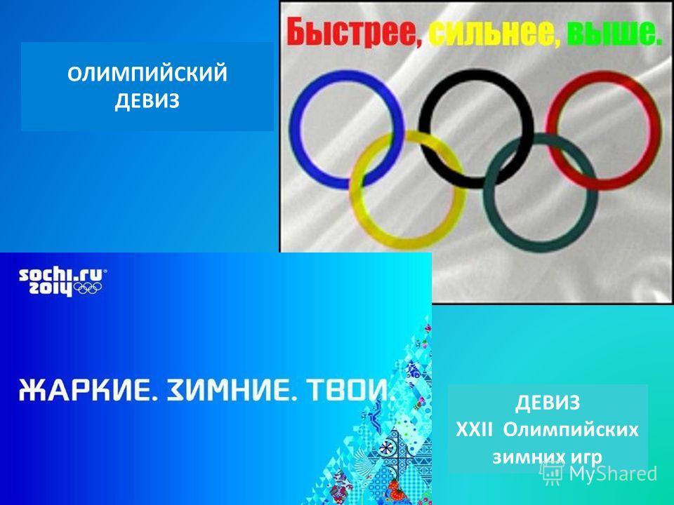 ДЕВИЗ ОЛИМПИЙСКИЙ ДЕВИЗ XXII Олимпийских зимних игр