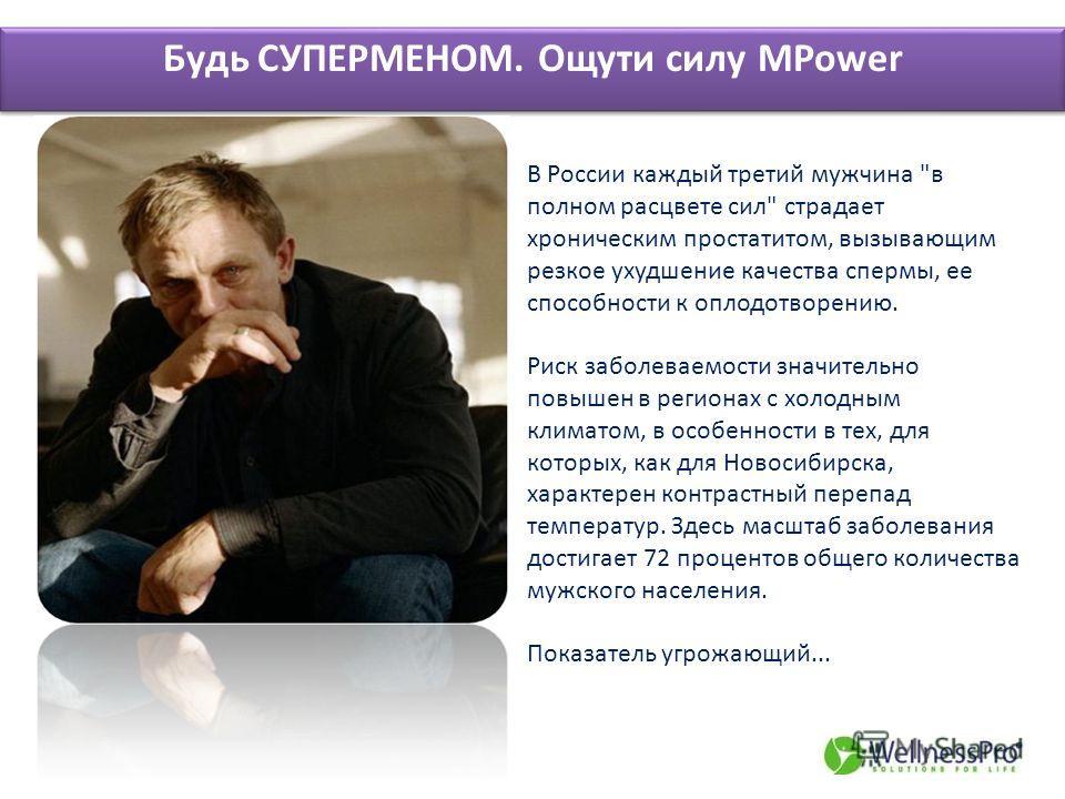 Будь СУПЕРМЕНОМ. Ощути силу MPower В России каждый третий мужчина
