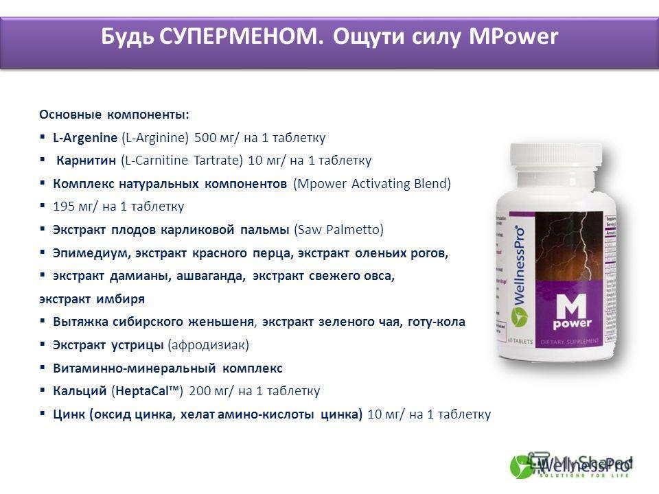 Будь СУПЕРМЕНОМ. Ощути силу MPower Основные компоненты: L-Argenine (L-Arginine) 500 мг/ на 1 таблетку Карнитин (L-Carnitine Tartrate) 10 мг/ на 1 таблетку Комплекс натуральных компонентов (Mpower Activating Blend) 195 мг/ на 1 таблетку Экстракт плодо