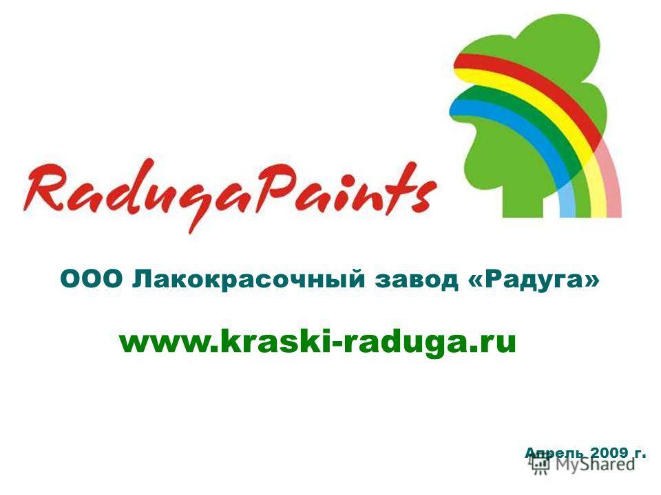 www.kraski-raduga.ru ООО Лакокрасочный завод «Радуга» Апрель 2009 г.