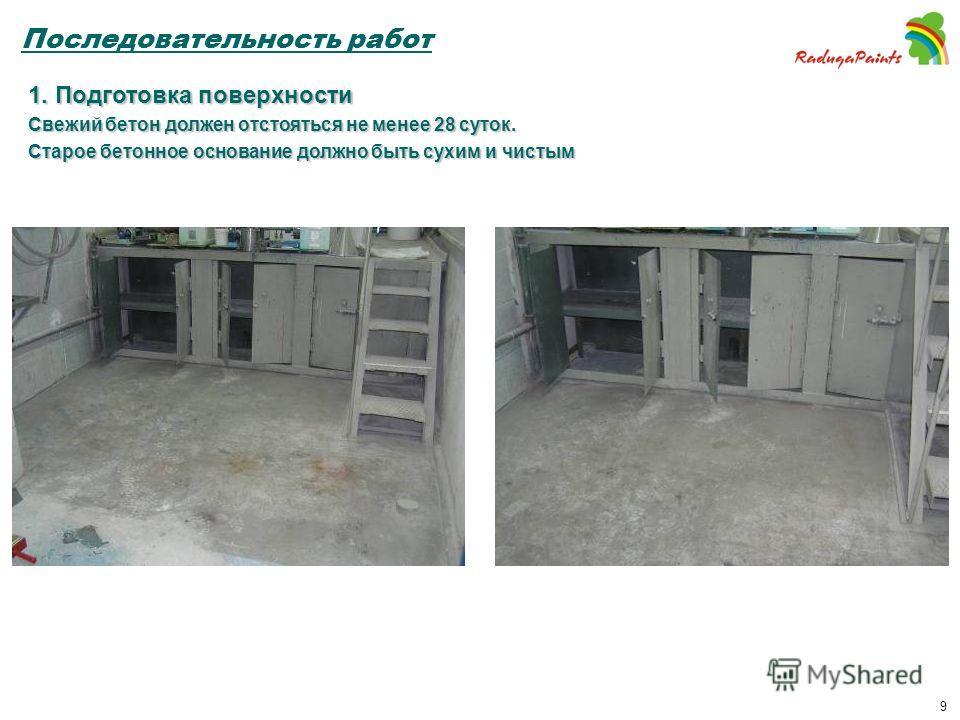 1. Подготовка поверхности Свежий бетон должен отстояться не менее 28 суток. Старое бетонное основание должно быть сухим и чистым Последовательность работ 9