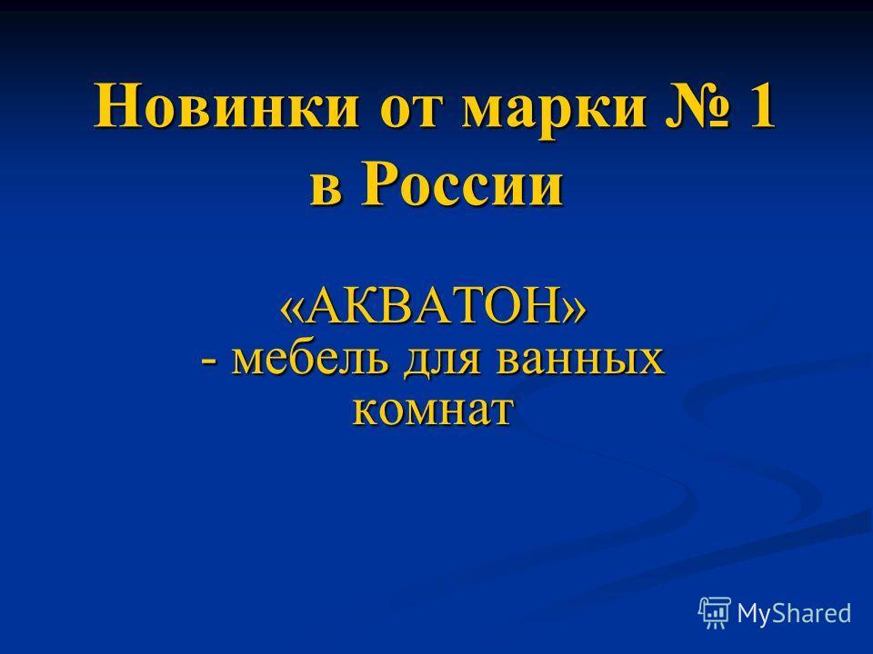 Новинки от марки 1 в России «АКВАТОН» - мебель для ванных комнат