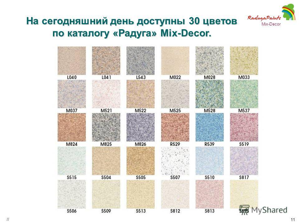 11 Mix-Decor На сегодняшний день доступны 30 цветов по каталогу «Радуга» Mix-Decor. II